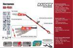 Електрическа Кастрачка RAIDER RD-PS01 710W